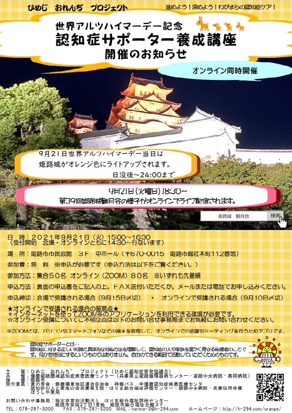 2021年姫路城オレンジライトアップ