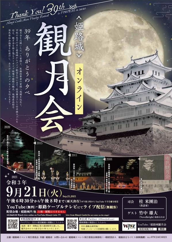 第39回姫路城観月会  39年 ありがとうの夕べ