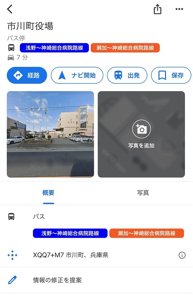 県内コミュニティバスがGoogleマップで検索できるように|経路検索・時刻表