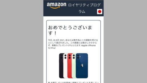 【偽サイト】amazonロイヤリティプログラムでiPhone12pro 当選はウソ!
