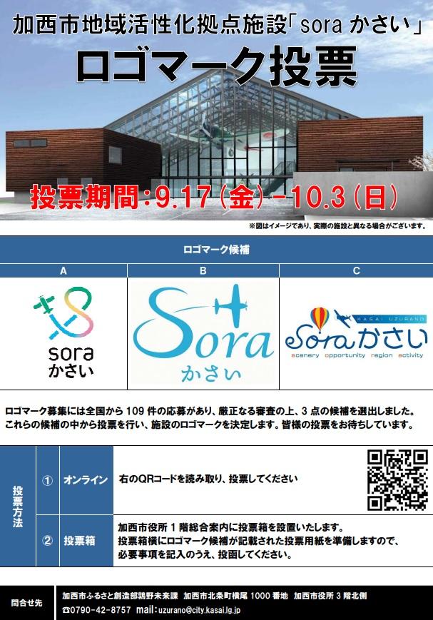 【加西市】地域活性化拠点施設「sora かさい」ロゴマーク候補が決定