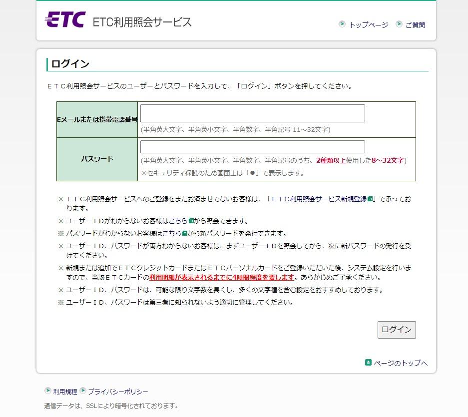 【詐欺】ETC利用紹介サービスを装う、フィッシング詐欺サイトに注意