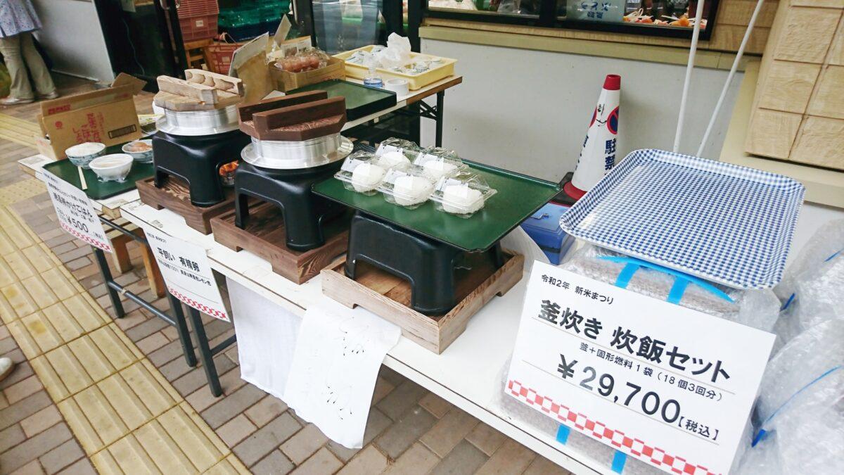 道の駅「みなみ波賀」新米まつり