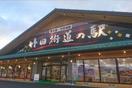 竹田街道の駅