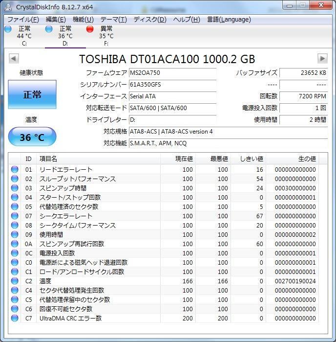 【HDD】ハードディスクの問題が検出されました 直後に起動しなくなったので交換する