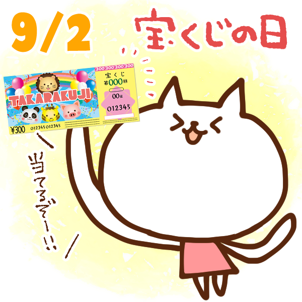 【今日はなんの日】9月2日  宝くじの日