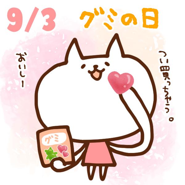 【今日はなんの日】9月3日  グミの日