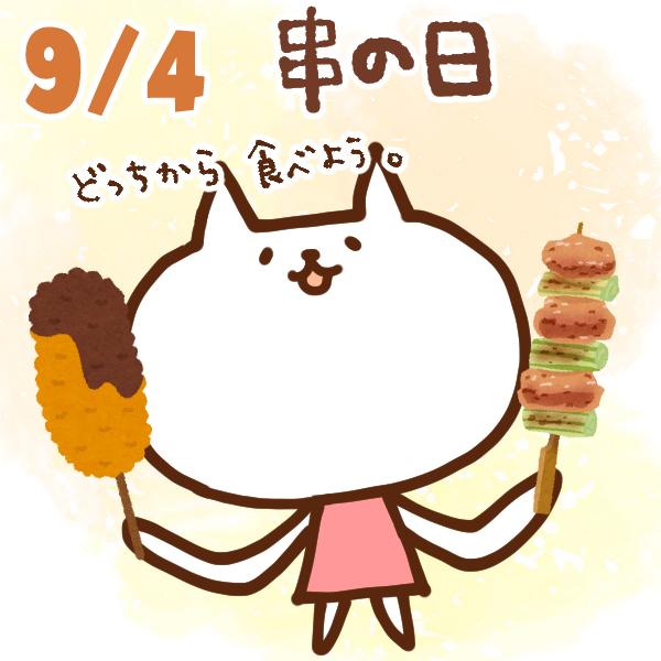 【今日はなんの日】9月4日  串の日