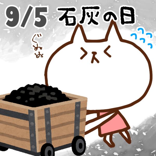 【今日はなんの日】9月5日| 石炭の日「クリーン・コール・デー」