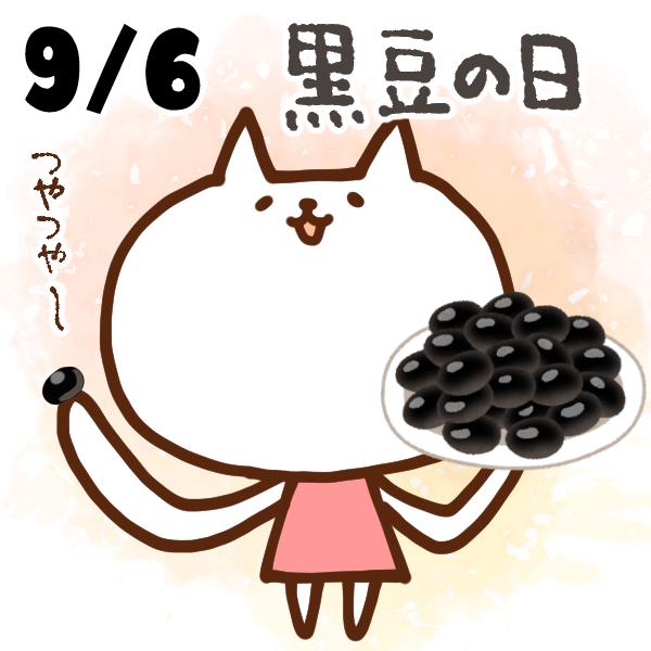【今日はなんの日】9月6日  黒豆の日