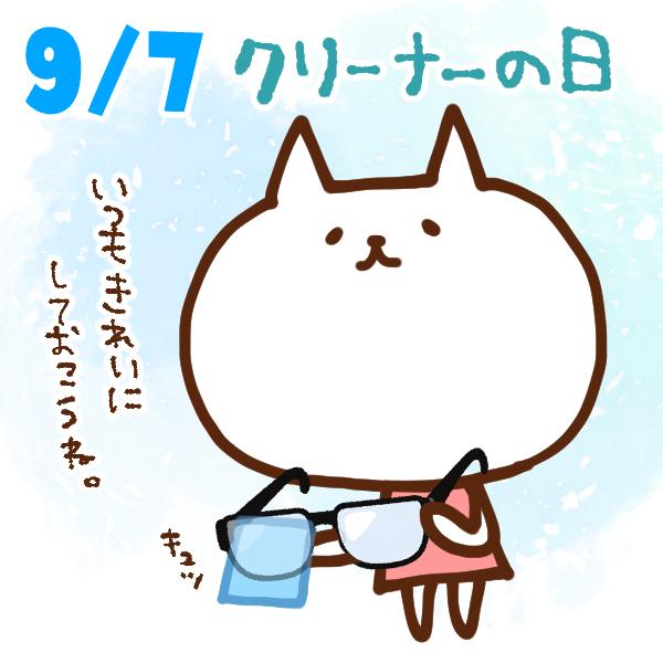【今日はなんの日】9月7日  クリーナーの日