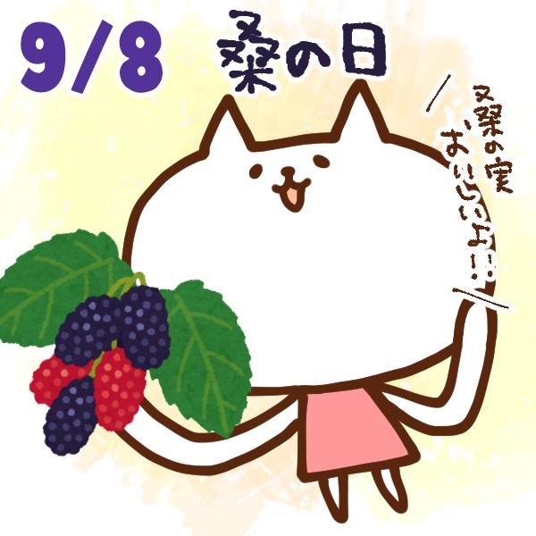 【今日はなんの日】9月8日| 桑の日