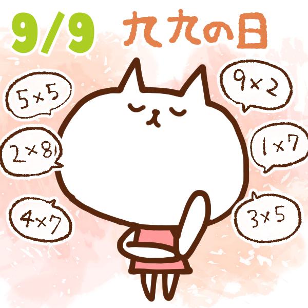 【今日はなんの日】9月9日|九九の日