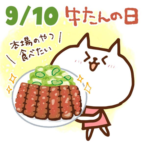 【今日はなんの日】9月10日|牛たんの日