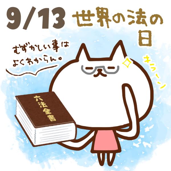 【今日はなんの日】9月13日 世界の法の日