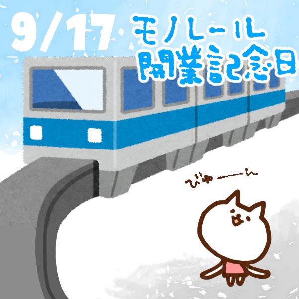 【今日はなんの日】9月17日|モノレール開業記念日