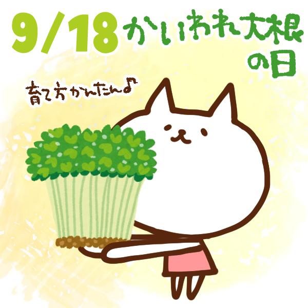 【今日はなんの日】9月18日 かいわれ大根の日