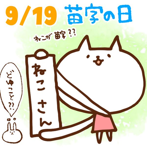 【今日はなんの日】9月19日 苗字の日