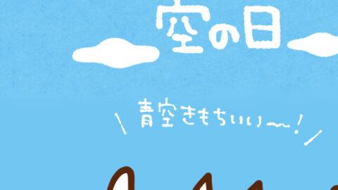 【今日はなんの日】9月20日 空の日