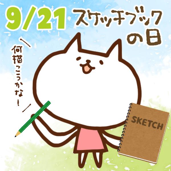 【今日はなんの日】9月21日|スケッチブックの日