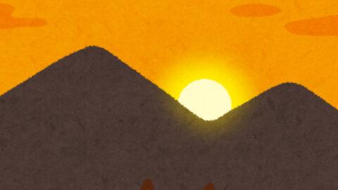 【今日はなんの日】9月23日|夕陽の日