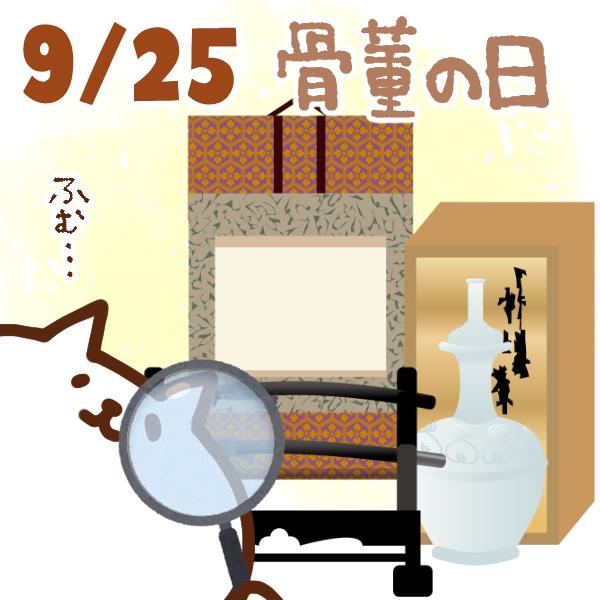 【今日はなんの日】9月25日 骨董の日