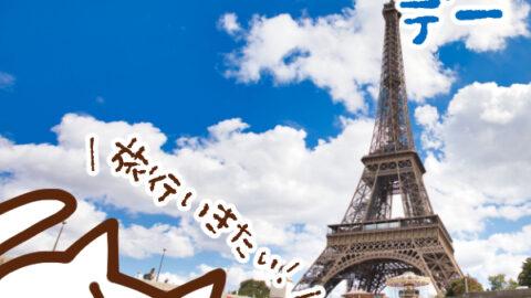【今日はなんの日】9月27日 世界観光デー(World Tourism Day)