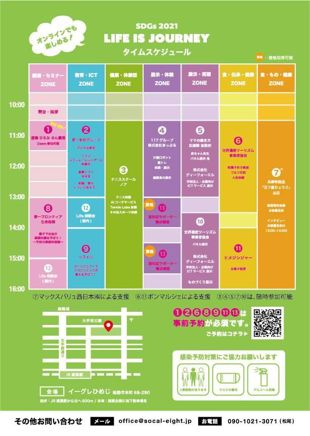 【姫路市】リアルとオンラインの融合したイベントが開催『SDGs 2021 LIFE IS JOURNEY』