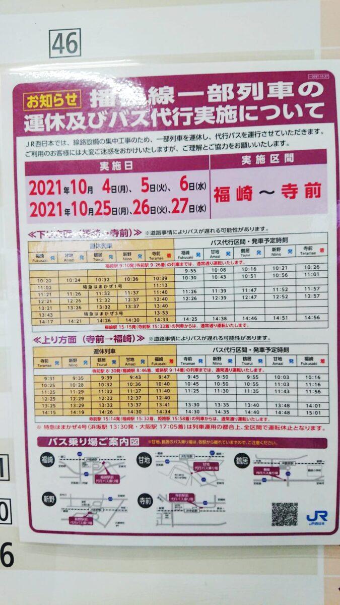 「播但線」日中の列車を運休、代行バスを運行。福崎から寺前