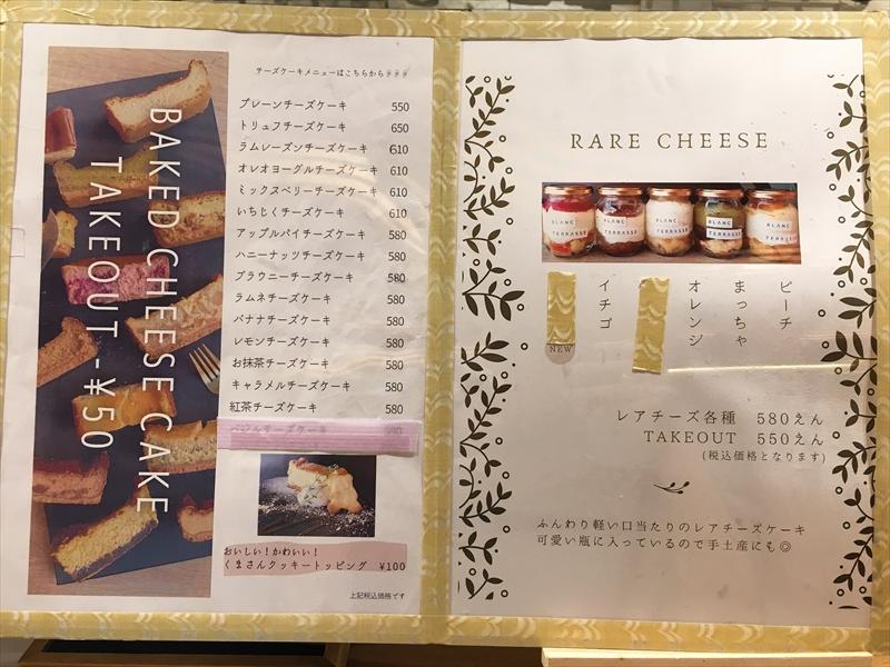 【姫路市】チーズケーキ専門店!BLANC TERRASSE(ブラン テラス)に行ってきた