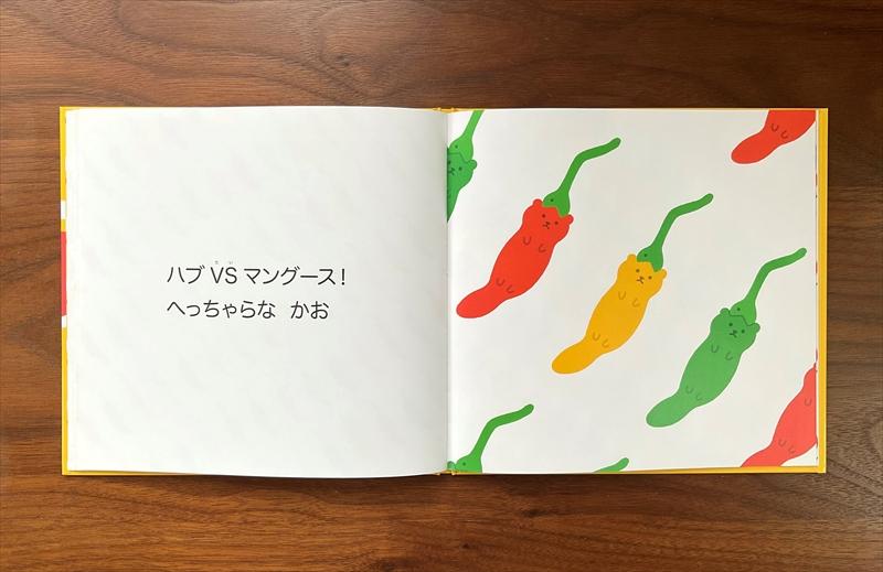 【よくみると・・・?】子どもも大人も、あっと驚く視覚絵本が発売