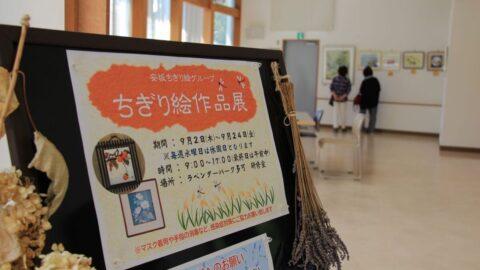 【多可町】「安坂ちぎり絵グループ」個展が開催|高齢化により、今年で活動を終了