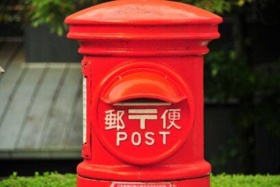 土曜日配達の休止など、日本郵便におけるサービス見直し。10月から