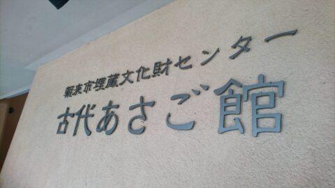 朝来市埋蔵文化財センター