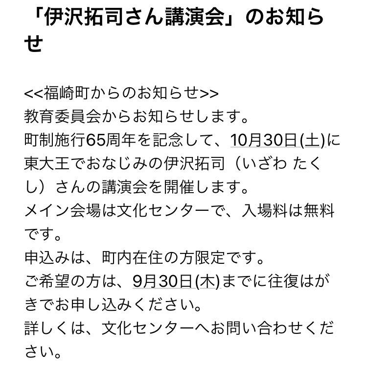 【QuizKnock】東大クイズ王「伊沢拓司」講演会がエルデホールで開催