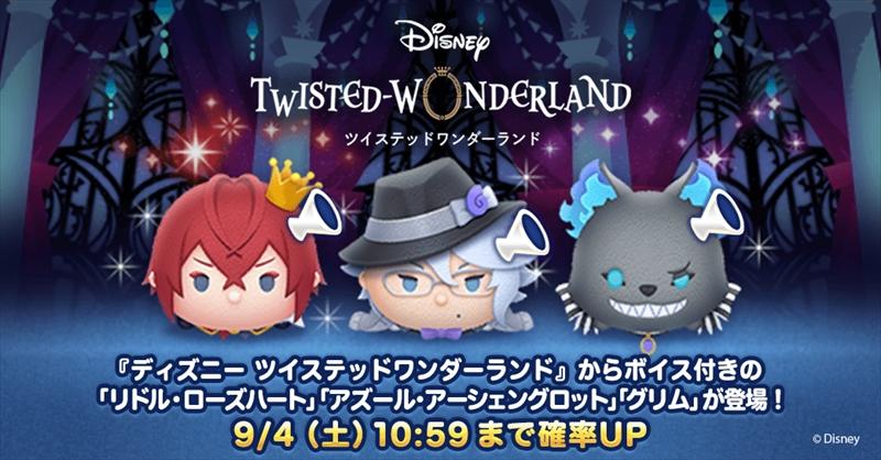 【ツムツム】『ディズニー ツイステッドワンダーランド』が期間限定登場!