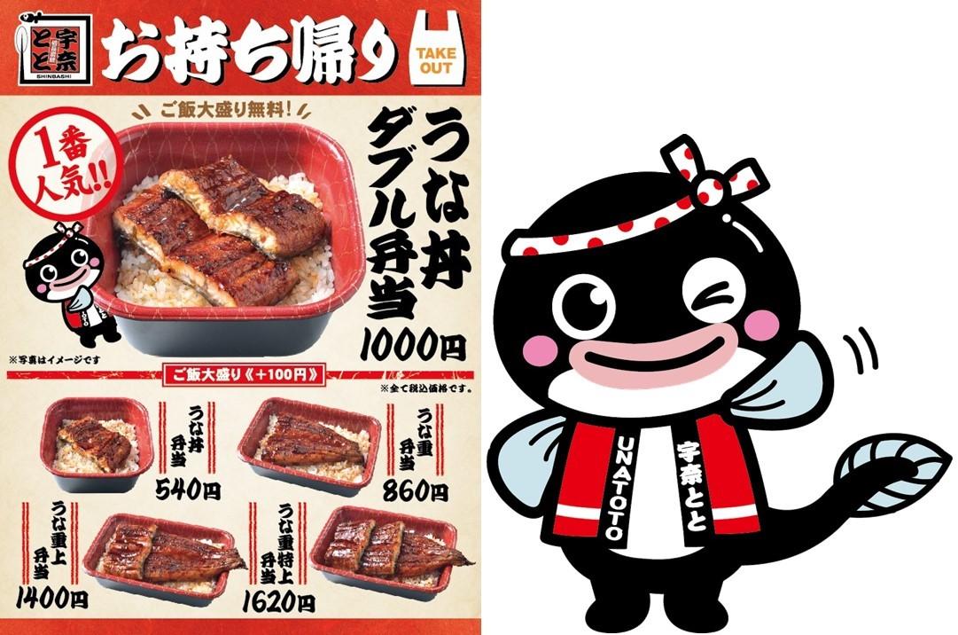 『名代 宇奈とと 姫路店』テイクアウト&デリバリー専門の鰻料理店がオープン