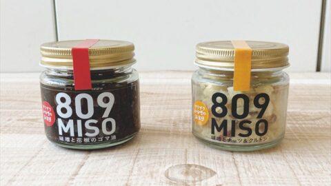 【ざくざく食感】料理にかける・あえるだけ!食感を楽しむ味噌「809MISO」シリーズ
