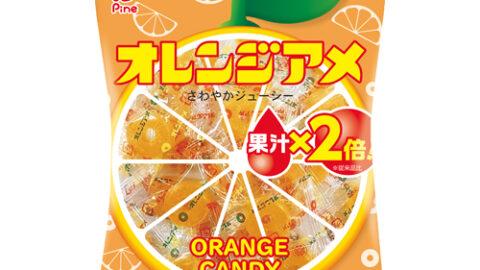 【実は50年以上】より爽やかでジューシーに。「オレンジアメ」16年ぶりのリニューアル