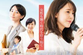 【びじょネット】女性首長によるオンライン会議が開催
