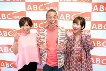 【ABCラジオ】新パートナーに中野涼子&近藤夏子|ドッキリ!ハッキリ!三代澤康司です