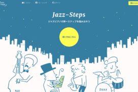 「ジャズステップス」おうちでピアノをゲームのように練習できる新感覚ウェブサイト