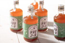 【ヤヱガキ酒造】アレンジで自在に楽しむ!酒蔵がつくるクラフトコーラ『ラララコーラ』