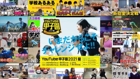 福崎高等学校が銀賞!『第二回 YouTube甲子園2021夏』結果発表