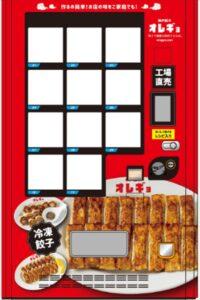【神戸餃子オレギョ】JR尼崎駅に餃子の冷凍自動販売機が設置