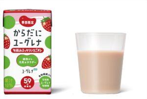 ユーグレナ飲料に季節限定商品が登場
