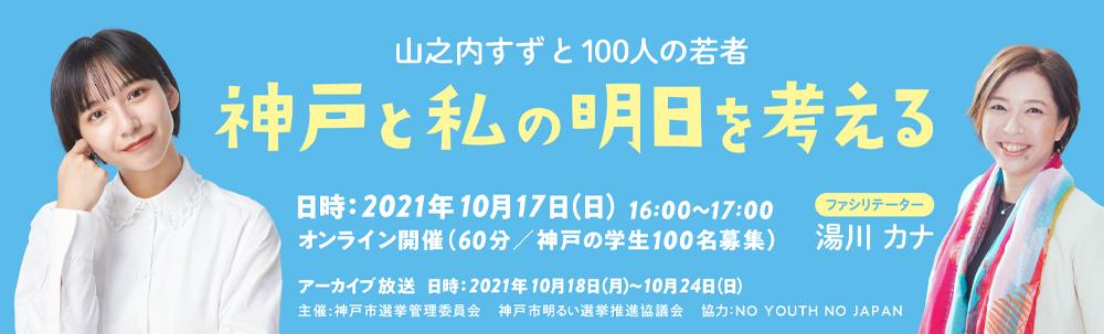 【山之内すず】神戸愛を語る!神戸市長選挙啓発オンラインイベントが開催
