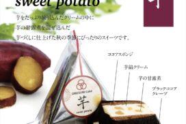 見た目はおむすび、中身はケーキ!OMUSUBI Cakeに秋限定「芋」が今年も販売開始