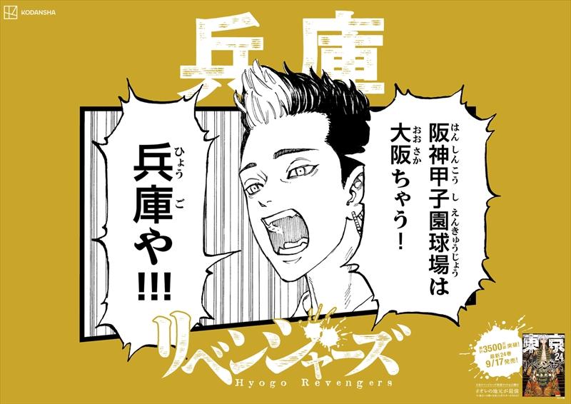 """【東京リベンジャーズ】キャラクターがご当地方言で喋!。""""日本リベンジャーズ"""" 誕生!"""