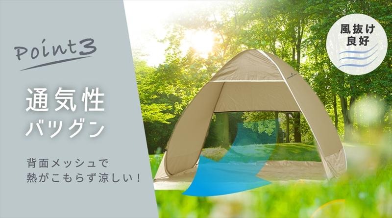 【超かんたん】5秒で開くお手軽テント!ポップアップテントが発売中